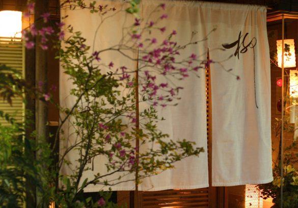 日本料理 懐石 やなぎ町