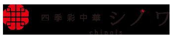 四季彩中華 シノワ